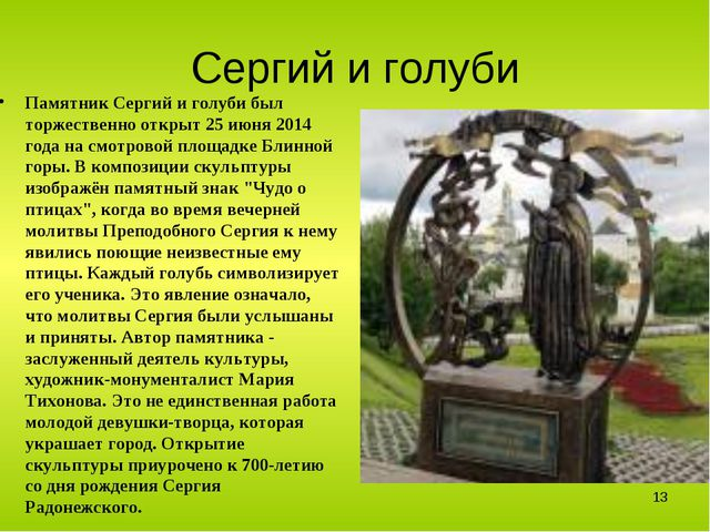 Сергий и голуби Памятник Сергий и голуби был торжественно открыт 25 июня 2014...