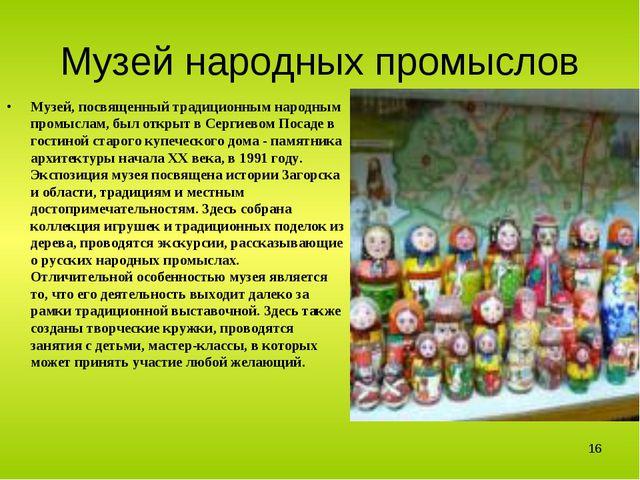 Музей народных промыслов Музей, посвященный традиционным народным промыслам,...