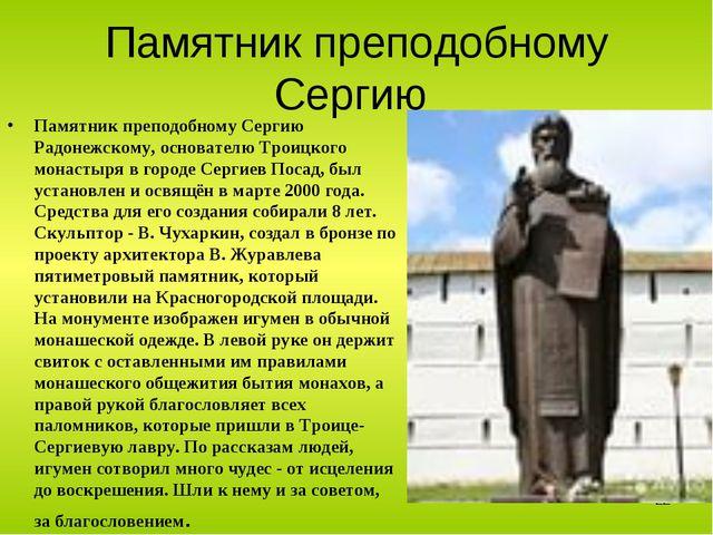 Памятник преподобному Сергию Памятник преподобному Сергию Радонежскому, основ...