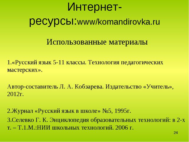 Интернет-ресурсы:www/komandirovka.ru Использованные материалы «Русский язык 5...