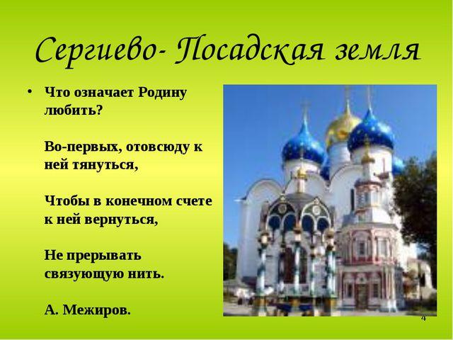 Сергиево- Посадская земля Что означает Родину любить? Во-первых, отовсюду к...