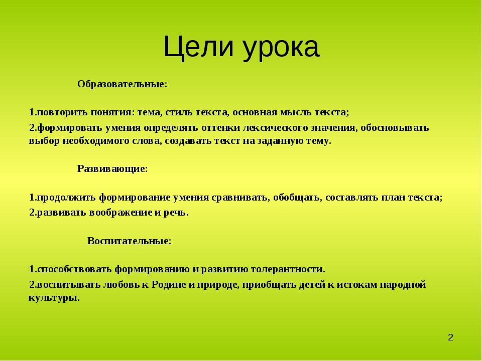 Цели урока Образовательные: повторить понятия: тема, стиль текста, основная...
