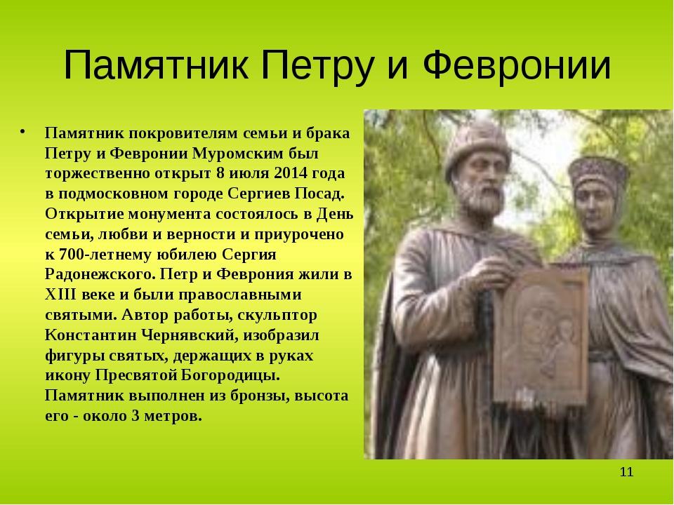 Памятник Петру и Февронии Памятник покровителям семьи и брака Петру и Феврони...