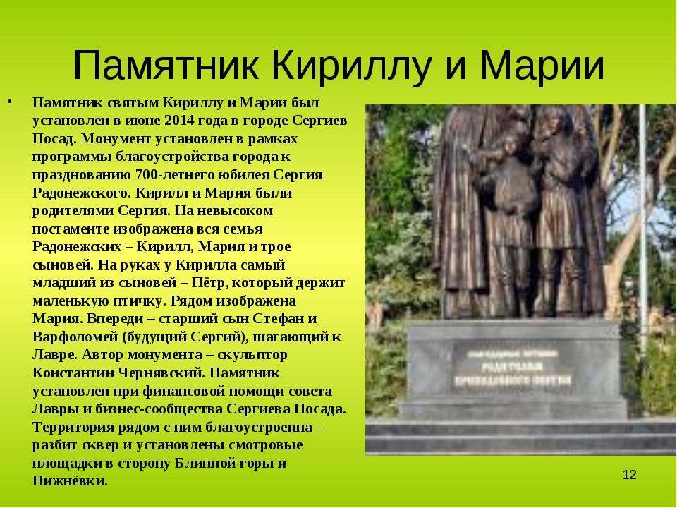 Памятник Кириллу и Марии Памятник святым Кириллу и Марии был установлен в июн...