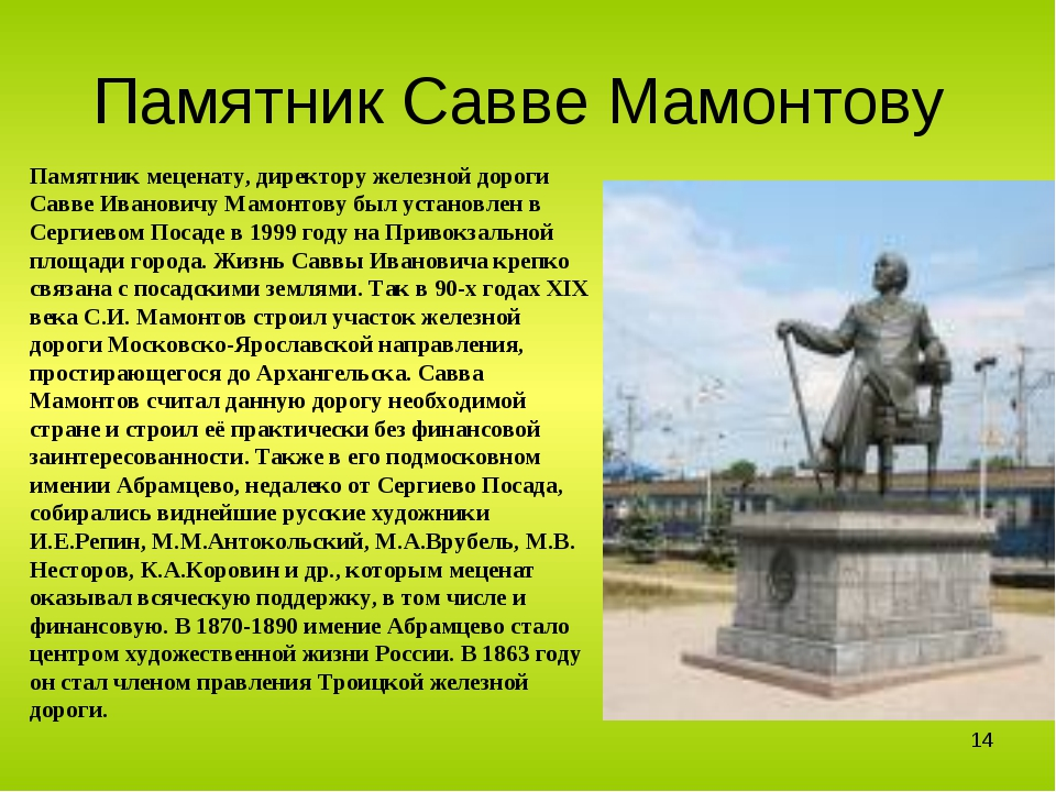 Памятник Савве Мамонтову Памятник меценату, директору железной дороги Савве И...