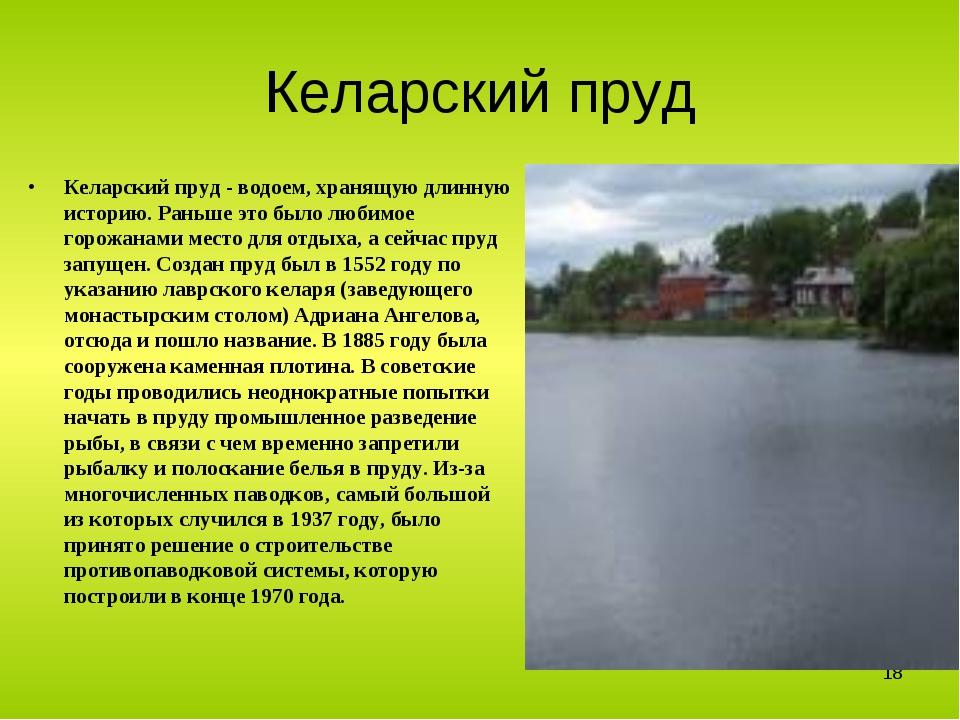 Келарский пруд Келарский пруд - водоем, хранящую длинную историю. Раньше это...