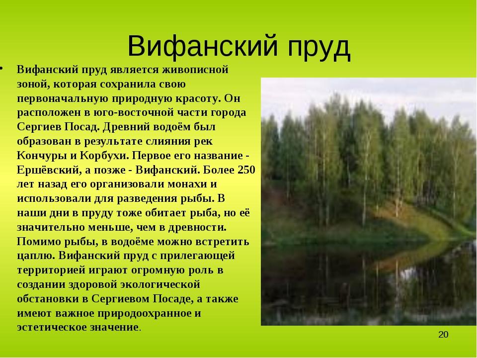 Вифанский пруд Вифанский пруд является живописной зоной, которая сохранила св...