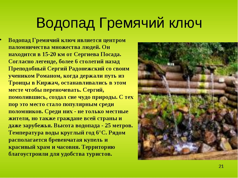Водопад Гремячий ключ Водопад Гремячий ключ является центром паломничества мн...