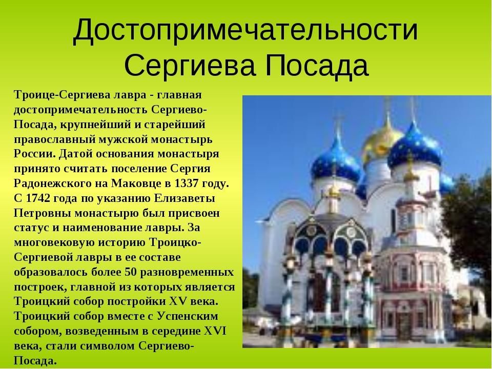 Достопримечательности Сергиева Посада Троице-Сергиева лавра - главная достопр...