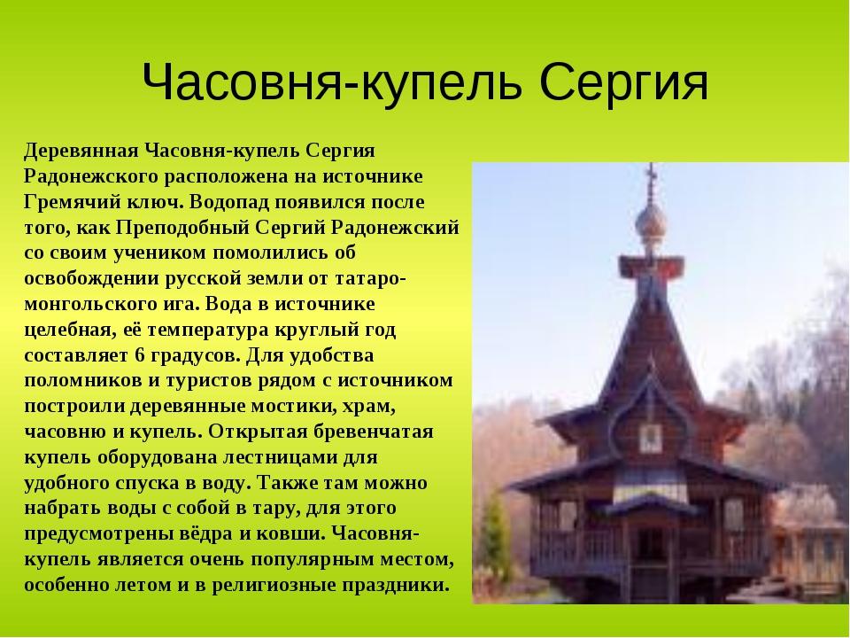 Часовня-купель Сергия Деревянная Часовня-купель Сергия Радонежского расположе...