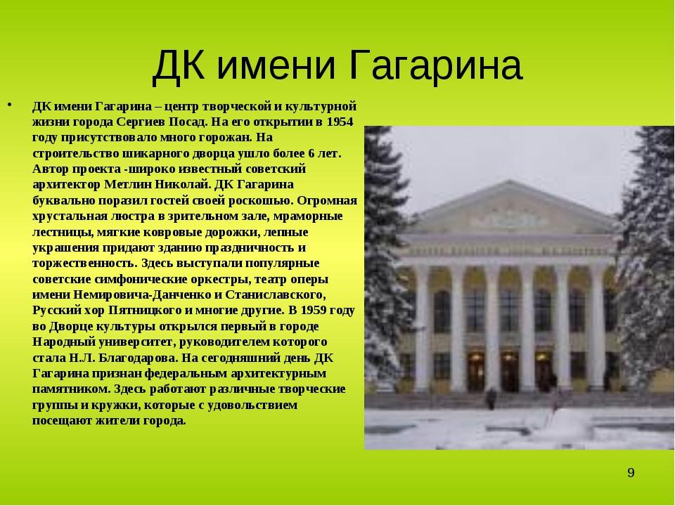 ДК имени Гагарина ДК имени Гагарина – центр творческой и культурной жизни гор...