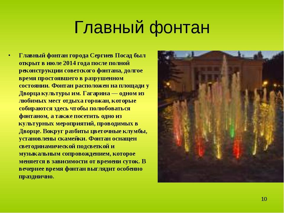 Главный фонтан Главный фонтан города Сергиев Посад был открыт в июле 2014 год...