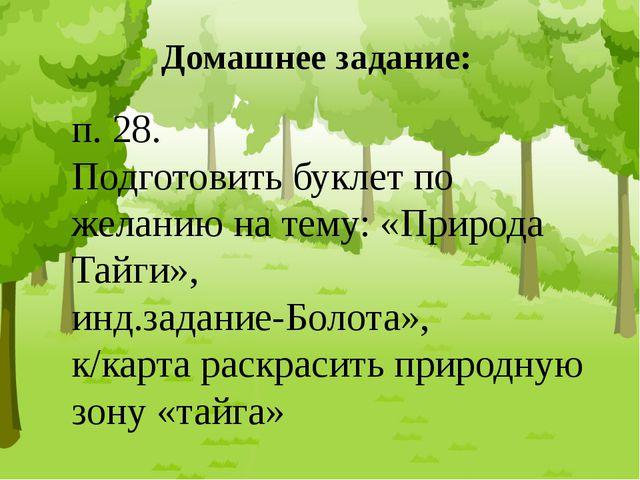 Домашнее задание: п. 28. Подготовить буклет по желанию на тему: «Природа Тайг...