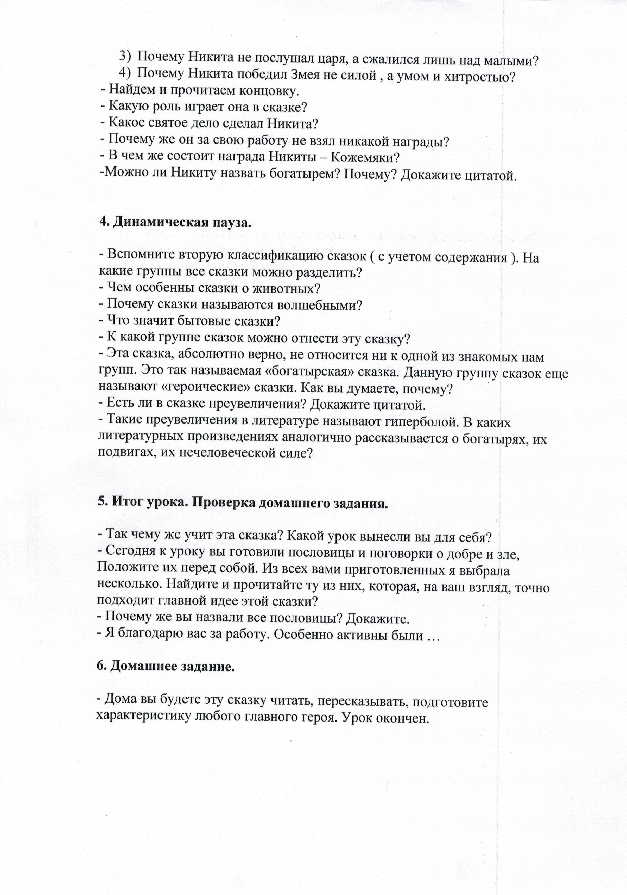 C:\Users\Ученик\Desktop\урок лит.чт 2 кл\CCI06032016_0011.jpg