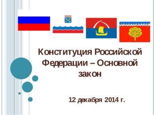 Конституция Российской Федерации – Основной закон 12 декабря 2014 г.