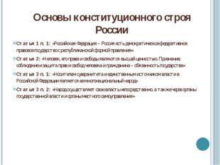 Основы конституционного строя России Статья 1 п. 1: «Российская Федерация – Р