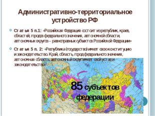 Административно-территориальное устройство РФ Статья 5 п.1: «Российская Федер