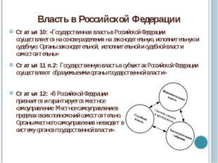 Власть в Российской Федерации Статья 10: «Государственная власть в Российской