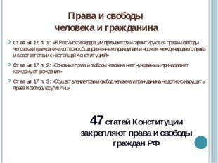 Статья 17 п. 1: «В Российской Федерации признаются и гарантируются права и св