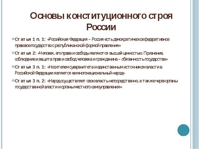 Основы конституционного строя России Статья 1 п. 1: «Российская Федерация – Р...