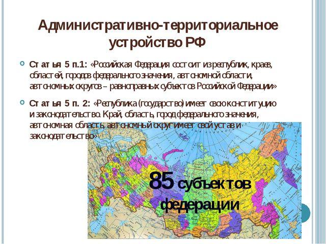 Административно-территориальное устройство РФ Статья 5 п.1: «Российская Федер...