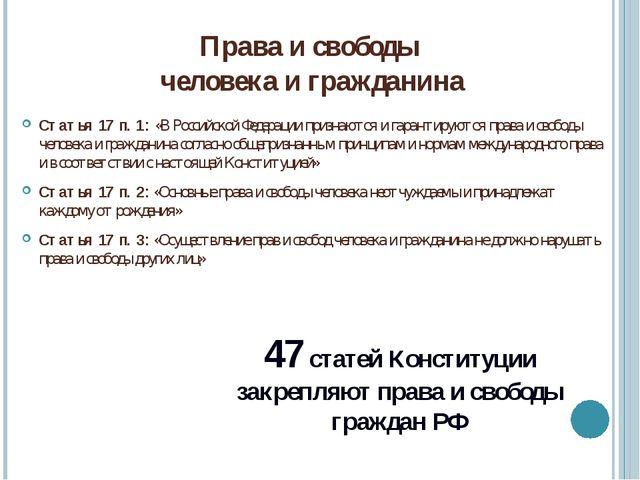 Статья 17 п. 1: «В Российской Федерации признаются и гарантируются права и св...