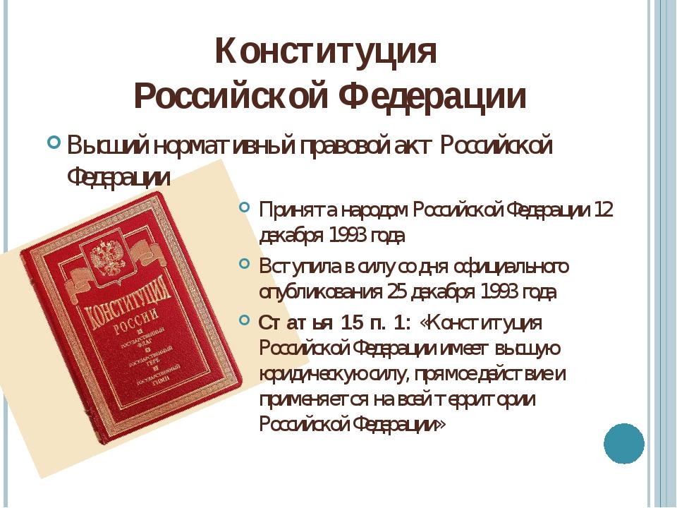 Конституция Российской Федерации Высшийнормативный правовой акт Российской Ф...