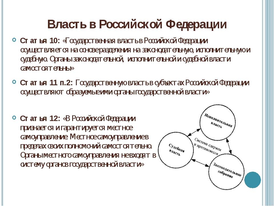 Власть в Российской Федерации Статья 10: «Государственная власть в Российской...