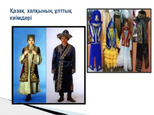 Қазақ халқының ұлттық киімдері