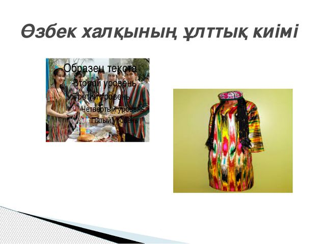 Өзбек халқының ұлттық киімі