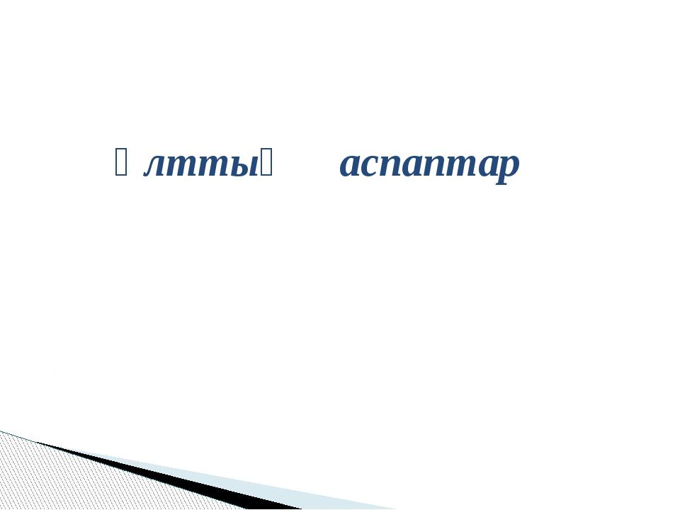 Ұлттық аспаптар