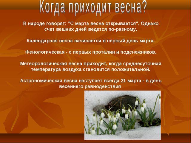 """В народе говорят: """"С марта весна открывается"""". Однако счет вешних дней ведетс..."""
