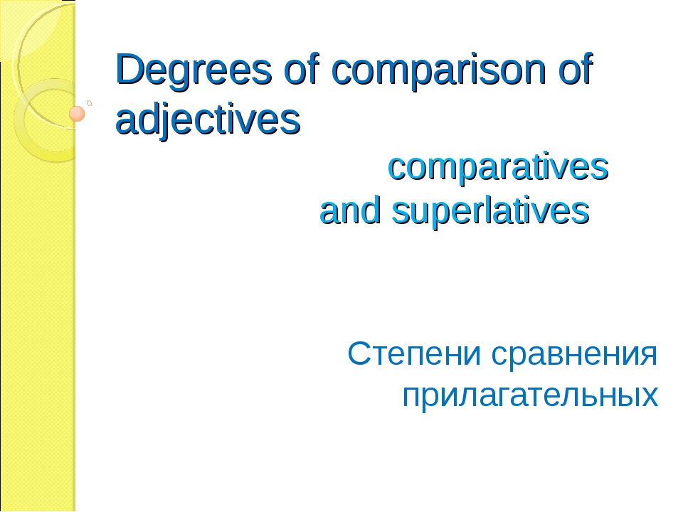 Degrees of comparison of adjectives 				comparatives 			and superlatives Степ...