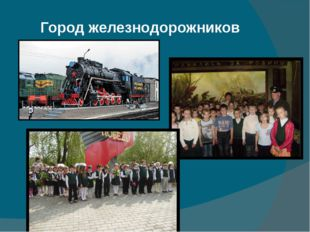 Город железнодорожников