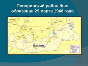 Поворинский район был образован 29 марта 1946 года