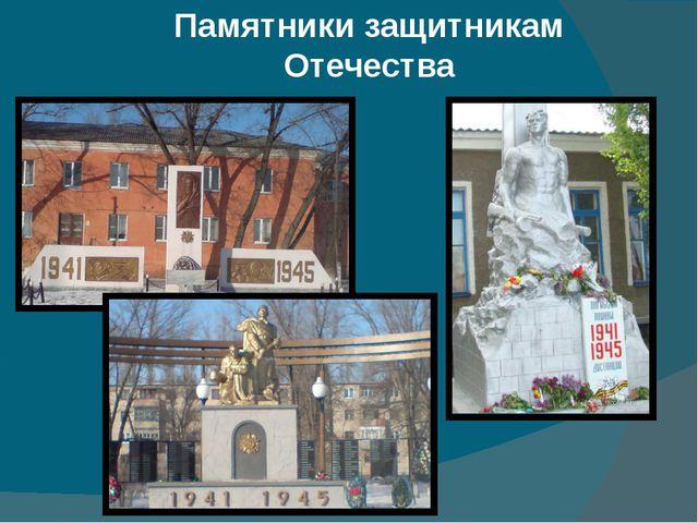 Памятники защитникам Отечества