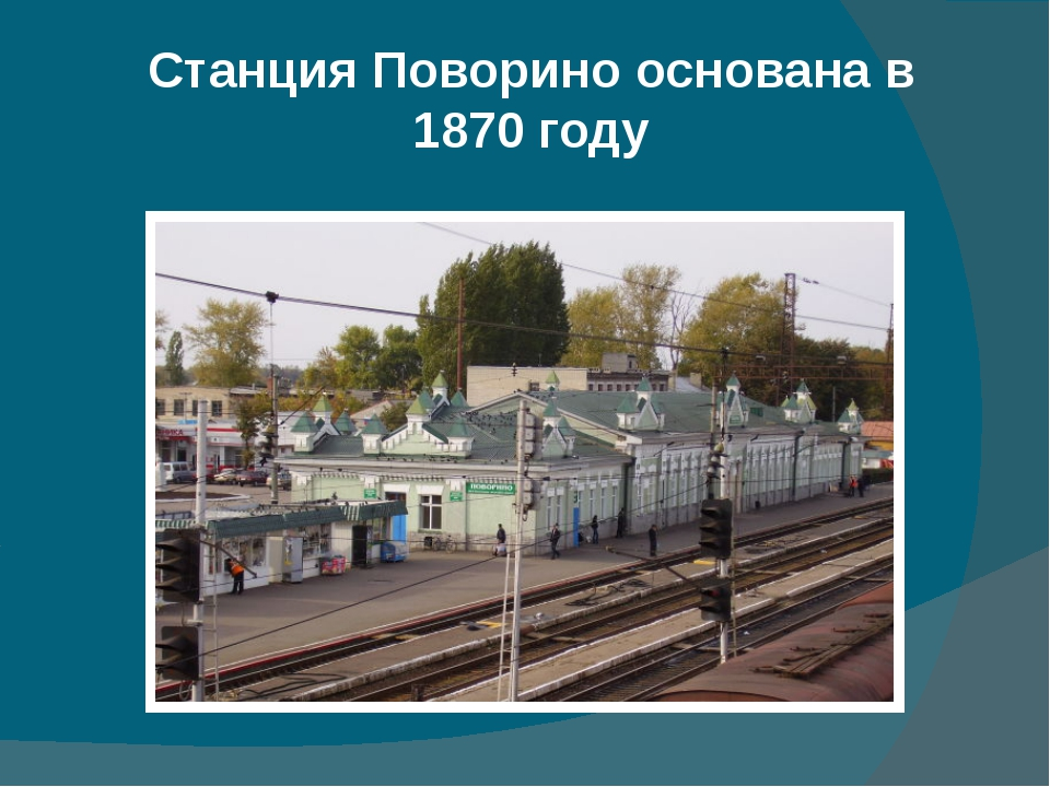 Станция Поворино основана в 1870 году