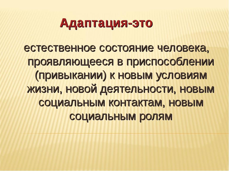 Адаптация-это естественное состояние человека, проявляющееся в приспособлени...