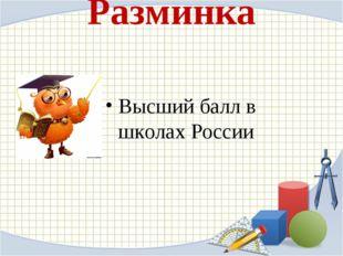 Разминка Высший балл в школах России