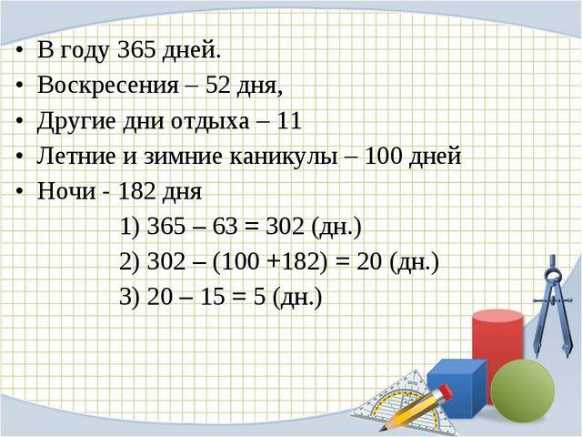 В году 365 дней. Воскресения – 52 дня, Другие дни отдыха – 11 Летние и зимние...