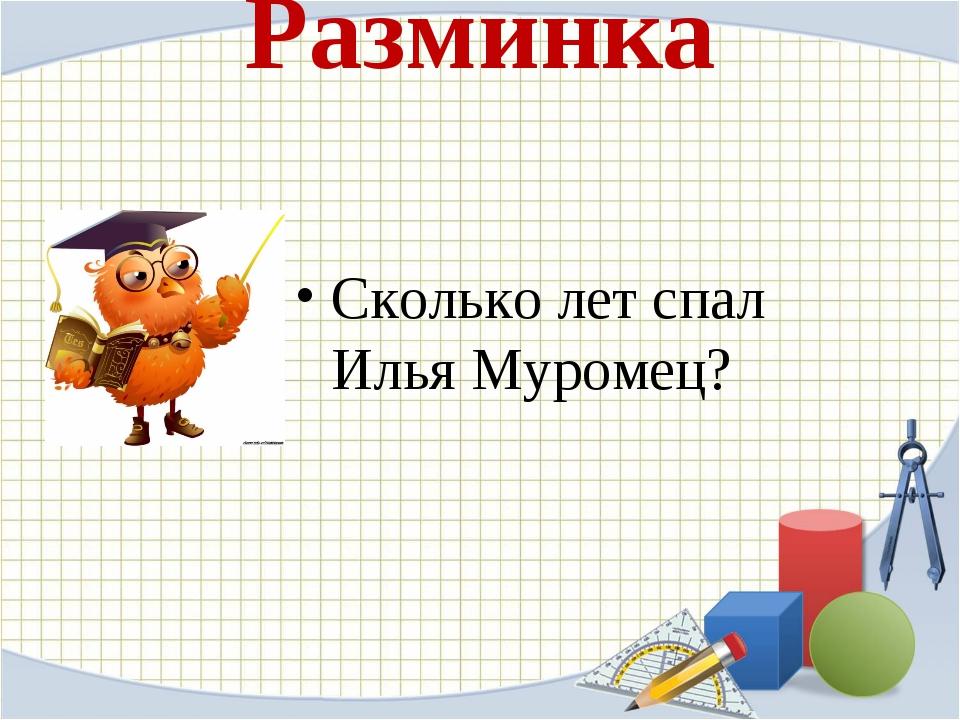 Разминка Сколько лет спал Илья Муромец?