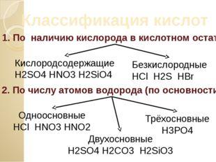 Классификация кислот 1. По наличию кислорода в кислотном остатке 2. По числу