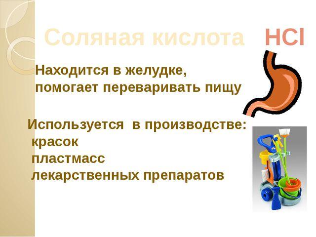 Соляная кислота HCl Находится в желудке, помогает переваривать пищу Используе...