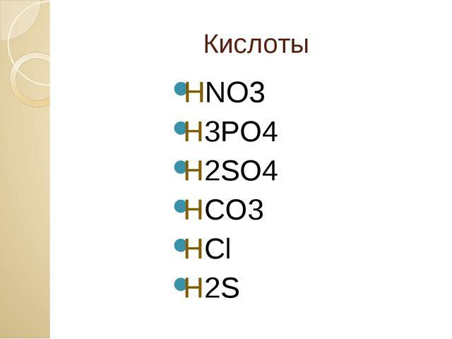 Кислоты НNO3 H3PO4 H2SO4 HCO3 HCl H2S