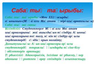 Сабақтың тақырыбы: Сабақтың тақырыбы: «Мен ХХ1 ғасырдың ақынымын»(Мұқағали Ма