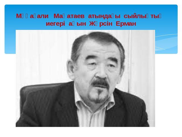 Мұқағали Мақатаев атындағы сыйлықтың иегері ақын Жүрсін Ерман