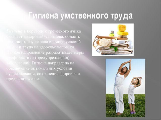 Гигиена умственного труда Гигиенав переводе с греческого языка означает «здо...