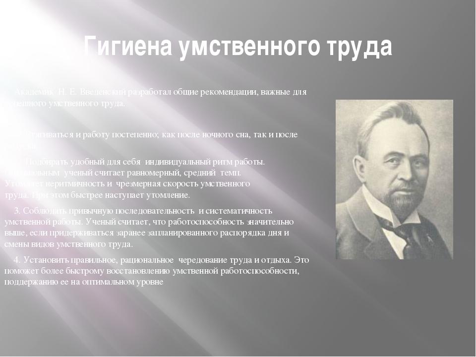 Гигиена умственного труда Академик Н. Е. Введенский разработал общиерек...
