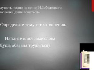 Прослушать песню на стихи Н.Заболоцкого «Не позволяй душе лениться» Определит
