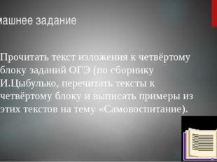 Домашнее задание Прочитать текст изложения к четвёртому блоку заданий ОГЭ (по